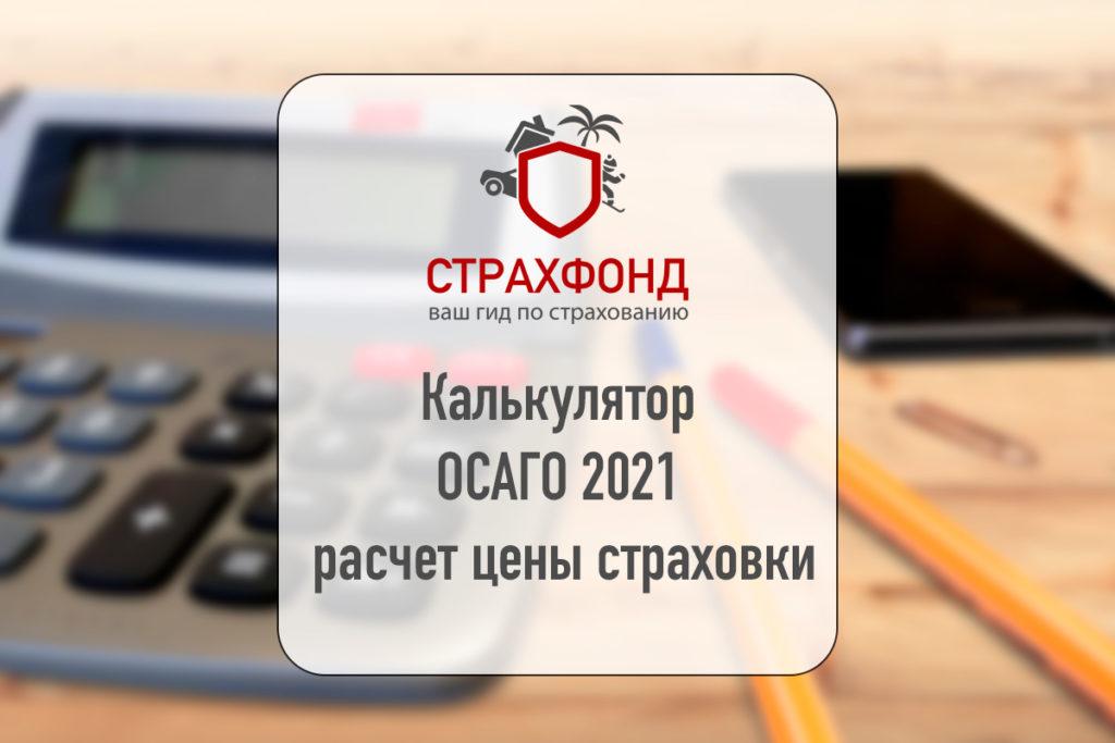 Калькулятор ОСАГО 2021 - рассчитать цену страховки