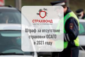 Штраф за отсутствие полиса ОСАГО в 2021 году