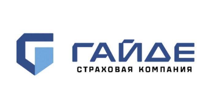 КАСКО онлайн в компании СК ГАЙДЕ