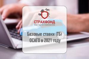 Базовые ставки (ТБ) ОСАГО в 2021 году