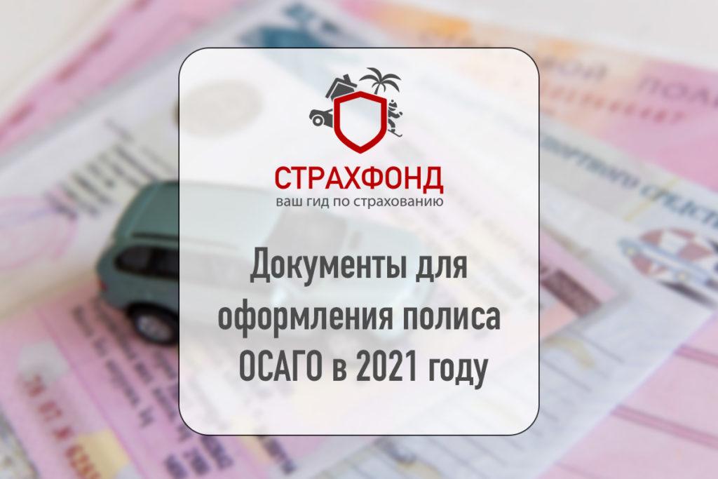 Документы для оформления полиса ОСАГО в 2021 году