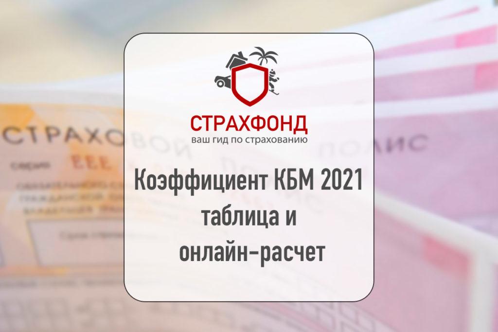 Коэффициент КБМ в 2021 году: таблица и онлайн-расчет