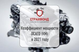Коэффициент мощности ОСАГО в 2021 году