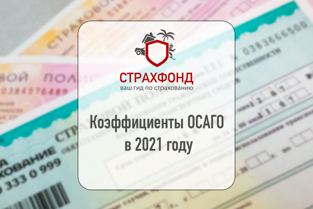 Коэффициенты ОСАГО в 2021 году