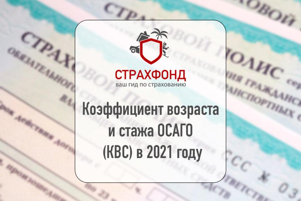 Коэффициенты возраста и стажа ОСАГО (КВС) в 2021 году
