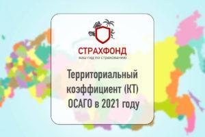 Территориальный коэффициент ОСАГО в 2021 году (КТ)