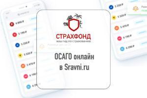 ОСАГО в Сравни.ру: сравнить цены и купить полис онлайн