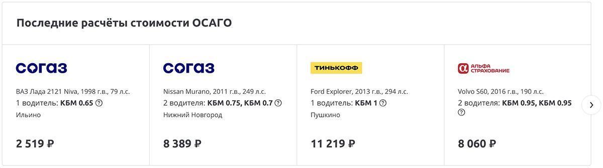 Последние расчеты ОСАГО в Сравни.ру
