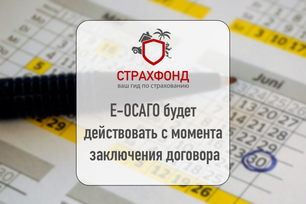 Е-ОСАГО будет действовать с момента заключения договора